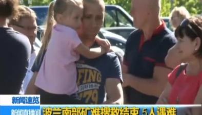 波蘭南部礦難搜救結束 5人遇難