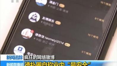 """瘋狂的網絡賭博德撲圈自稱業內""""最安全"""""""