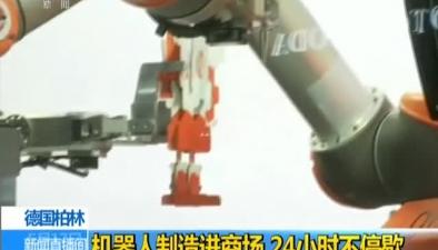 德國柏林:機器人制造進商場 24小時不停歇