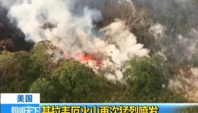美國:基拉韋厄火山再次猛烈噴發