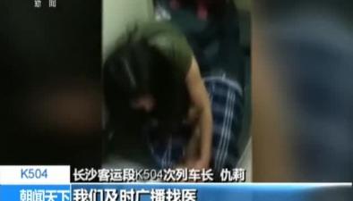 旅客突發疾病 列車上緊急救人