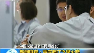 """中國火箭迎來""""民間首發"""":新聞鏈接·重慶兩江之星火箭"""
