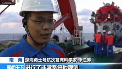 """""""深海勇士""""號載人深潛器南海海域科考:南海深部航次第一階段任務完成"""
