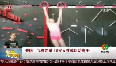 美國:飛檐走壁 10歲女孩成運動高手