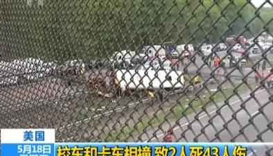 美國:校車和卡車相撞 致2人死43人傷