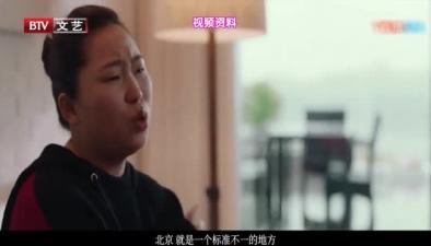 《北京女子圖鑒》導演專訪