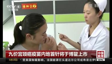 九價宮頸癌疫苗內地首針將于博鰲上市