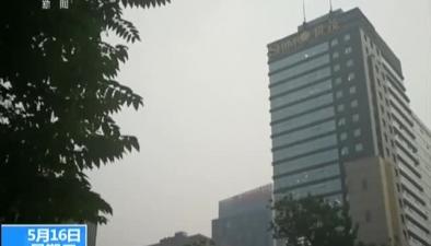 中央氣象臺:北京今明有雷雨 局地有短時大風