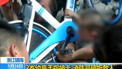 浙江鎮海:2歲幼童手指被卡 消防員破拆救人