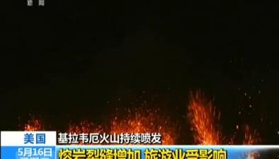 基拉韋厄火山持續噴發:熔岩裂縫增加 旅遊業受影響