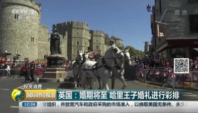 英國:婚期將至 哈裏王子婚禮進行彩排