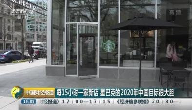 每15小時一家新店 星巴克的2020年中國目標很大膽