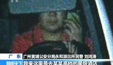 廣東:民警破獲街頭詐騙案 嫌疑人被刑拘