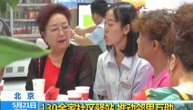 北京:130余家社區驛站 推動鄰裏互助