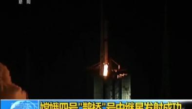 """嫦娥四號""""鵲橋""""號中繼星發射成功"""