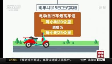 電動自行車新國標限速調整為25公裏/小時:企業有11個月過渡期