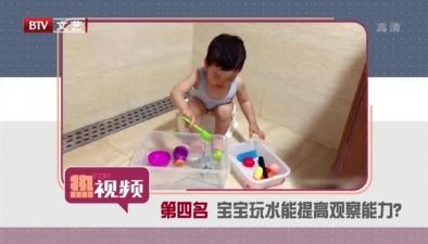 寶寶玩水能提高觀察能力?