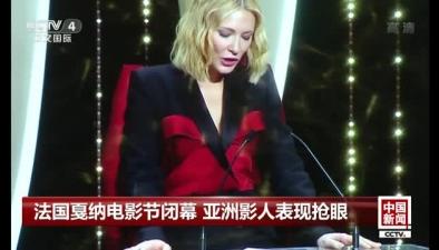 法國戛納電影節閉幕 亞洲影人表現搶眼
