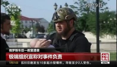俄羅斯車臣一教堂遭襲