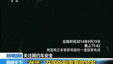 """關注網約車安全:""""優步""""在國外刑事案件頻發"""