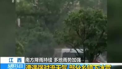 江西:遭遇強對流天氣 部分鄉鎮下冰雹