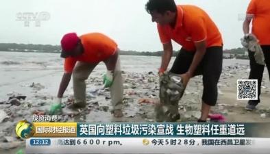 英國向塑料垃圾污染宣戰 生物塑料任重道遠