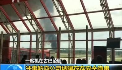一客機在古巴墜毀:涉事航空公司被曝存在安全隱患