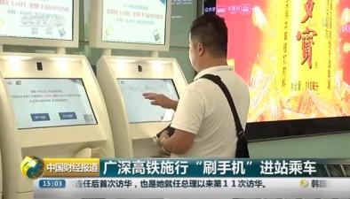 """廣深高鐵施行""""刷手機""""進站乘車"""