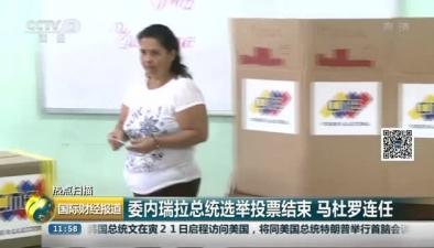 委內瑞拉總統選舉投票結束 馬杜羅連任