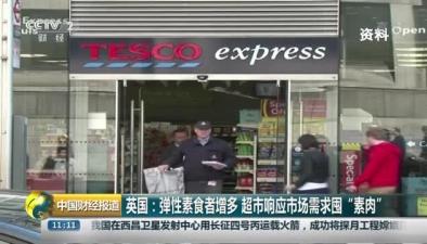 """英國:彈性素食者增多 超市響應市場需求囤""""素肉"""""""