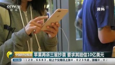 蘋果再訴三星抄襲 要求其賠償10億美元