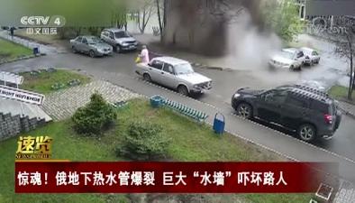"""驚魂!俄地下熱水管爆裂 巨大""""水墻""""嚇壞路人"""