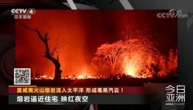 夏威夷火山熔岩流入太平洋 形成毒蒸汽雲!
