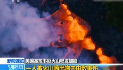美國基拉韋厄火山噴發加劇:一人被火山噴出物擊中致重傷