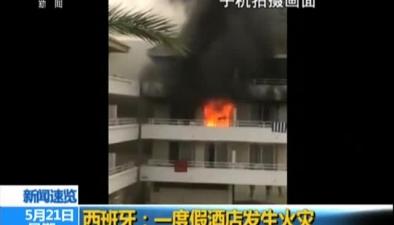 西班牙:一度假酒店發生火災