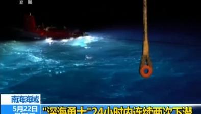 """南海海域:""""深海勇士""""24小時內連續兩次下潛"""