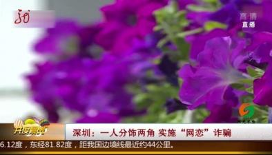 """深圳:一人分飾兩角 實施""""網戀""""詐騙"""
