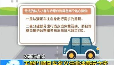 交通運輸部:不能以順風車名義行非法營運之實