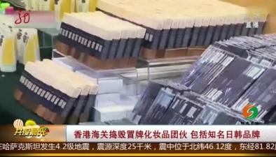 香港海關搗毀冒牌化粧品團夥 包括知名日韓品牌