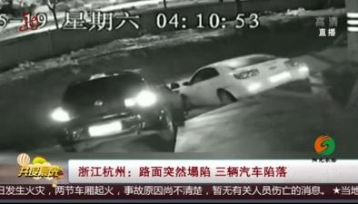 浙江杭州:路面突然塌陷 三輛汽車陷落