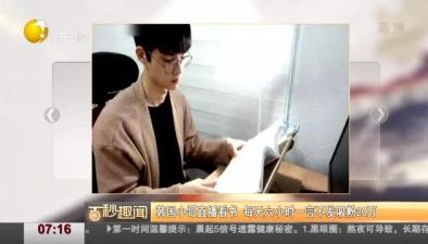 韓國小哥直播看書 每天六小時一言不發吸粉20萬