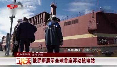 重器亮相:俄羅斯展示全球首座浮動核電站