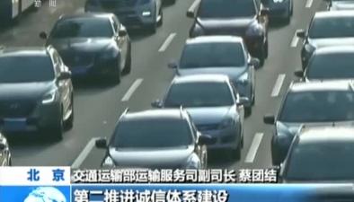交通運輸部:網約車行業不是法外之地