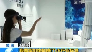 工信部:我國將加快制修訂VR行業標準