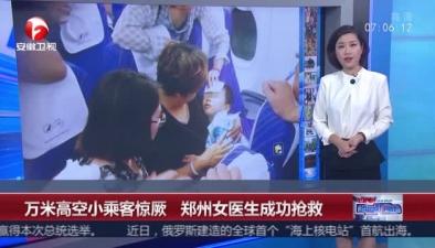 萬米高空小乘客驚厥 鄭州女醫生成功搶救