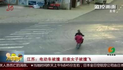 江蘇:電動車被撞 後座女子被撞飛