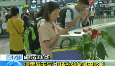 四川成都:成都雙流機場遭雷暴天氣 機場部分航班受影響