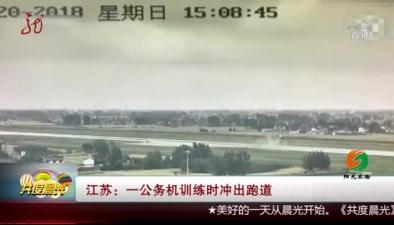江蘇:一公務機訓練時衝出跑道