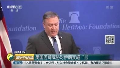 """美國務卿威脅對伊朗實施""""最嚴厲""""制裁"""