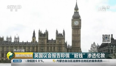 """英國議會報告稱俄""""臟錢""""滲透倫敦"""